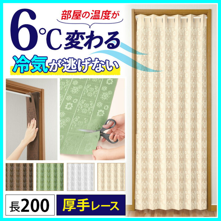 【1枚】間仕切りサッとパタパタカーテン 100×200cm ブラウン グリーン ホワイト ベージュ 新生活
