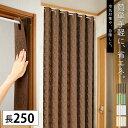 元祖厚手 間仕切りサッと パタパタカーテン 100×250cm アコーディオンカーテン つっぱり 間仕切り カーテン 仕切り 冷気 遮断 突っ張り棒 階段 ブラウン グリーン ホワイト ベージュ 新生活