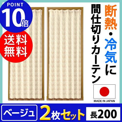 【2枚セット】 間仕切りサッとパタパタカーテン 100×200cm ベージュ アコーディオンカーテン つっぱり