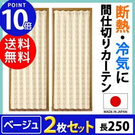 【2枚セット】 間仕切りサッとパタパタカーテン 100×250cm ベージュ アコーディオンカーテン つっぱり