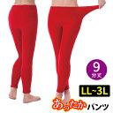 【9分丈】ふわふわあったか赤パンツ LL〜3L 毛糸のパンツ あったか 冷え性 防寒 敬老の日 縁起物 還暦祝い 長寿祝い【…
