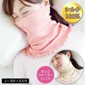 シルク100%のしっとりマスク&ネックウォーマー 睡眠 フェイスカバー フェイスマスク ネックカバー おやすみマスク 保湿 美容 乾燥 保温 のど うるおい 絹 防寒 あったか 冷え対策【メール便可】