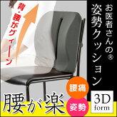 【お医者さんの姿勢クッション】椅子クッションオフィス低反発デスクワーク姿勢矯正グッズおすすめ腰痛猫背ひも付き無地モールドウレタン高品質疲れにくい洗える腰楽美姿勢骨盤