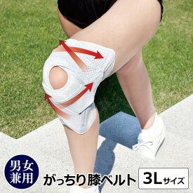 お医者さんのがっちり膝ベルト 3L 膝サポーター ひざ ベルト プロテクター 固定 歩行 ウォーキング 曲げ伸ばし 楽々 膝痛 健康 メッシュ 男女兼用 アルファックス 日本製
