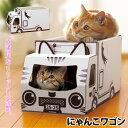 ツメ研ぎできるにゃんこワゴン 猫 ダンボールハウス キャットハウス 猫グッズ 猫の爪とぎ 猫のおもちゃ 雑貨 猫用ベッ…