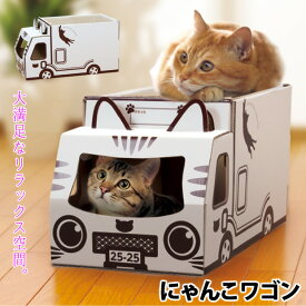ツメ研ぎできるにゃんこワゴン 猫 ダンボールハウス キャットハウス 猫グッズ 猫の爪とぎ 猫のおもちゃ 雑貨 猫用ベッド おもちゃ ストレス解消 つめとぎ ねこ ネコ 猫用品