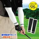 アームカバー メンズ uv 冷感 スポーツ おしゃれ 日焼け対策 涼しい UVカット 紫外線 サポーター 運動 ゴルフ ドライ…