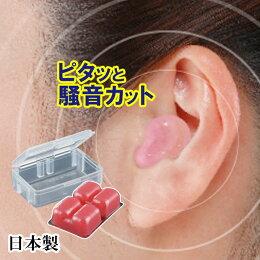 耳せん耳栓シリコン睡眠いびきスージーイヤーグミいびき対策騒音遮音快眠旅行安眠グッズ【メール便可】