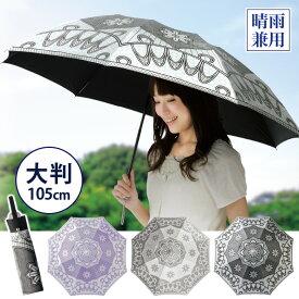 大判 日傘 折りたたみ 晴雨兼用 涼感・遮光率99.99「日かげ」レディース UVカット 99% 遮熱 おしゃれ 大きい 日傘 紫外線対策