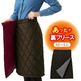 防寒 巻きスカート M〜LL 裏フリース×中綿キルトのリバーシブル 秋冬 ブラウン ブラック キルティング アウトドア ウェア レディースウェア スカート