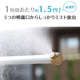 【スタンドタイプ】ミストシャワー屋外ベランダ庭夏散水用品熱中症対策涼感ひんやりミストdeクールシャワー送料無料