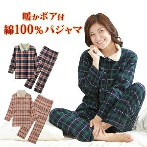 暖かボア付綿100%パジャマ レディース 冬 ルームウェア パジャマ もこもこ かわいい あったか 保温 暖か 長袖 長ズボン 寝間着 綿100% 起毛 ビエラ素材