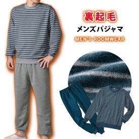 裏起毛ボーダーパジャマ 男性用 パジャマ メンズ 裏起毛 暖か 長袖 長ズボン 寝間着 綿混 ボーダー ホームウエア