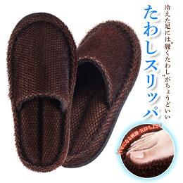上履用たわしたわしたわしスリッパスリッパ上履冷え冷えた足足裏乾布摩擦あったか温か刺激快眠体温頭寒足熱くせになる老舗たわし屋日本製
