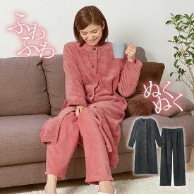ふわふわ暖かロングパジャマ 女性用 パジャマ レディース 冬 ルームウエア かわいい あったか 保温 暖か フリース ロング 軽い