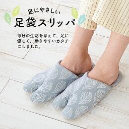 足にやさしい足袋スリッパスリッパ室内履きルームシューズレディース婦人足袋形状軽い柔らかいつまづきにくい脱げにくいサクラベージュグレーTABINPA
