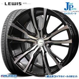 送料無料 245/35R21ファルケン アゼニス FALKEN AZENIS FK510新品 サマータイヤ ホイール4本セットルイス LEWIS W05ブラックポリッシュ21インチ 5H120レクサス LS460 LS600h専用