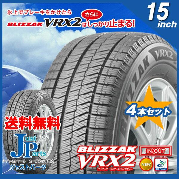 4本セット 195/65R15 ブリヂストン ブリザック VRX2 国産 スタッドレスタイヤ 新品送料無料