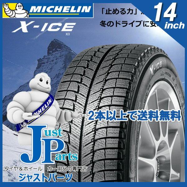 165/70R14 85T 2014-2015年製ミシュラン X-ICE XI3新品 スタッドレスタイヤ 1本2本以上で送料無料
