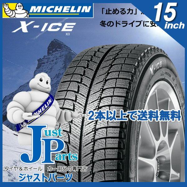 185/65R15 92T 2015-2016年製ミシュラン X-ICE XI3新品 スタッドレスタイヤ 1本2本以上で送料無料