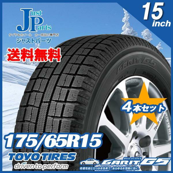 4本セット 175/65R15トーヨー(TOYO)GARIT G5ガリットG5 新品 スタッドレスタイヤ送料無料