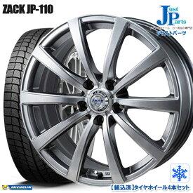【2018年製】送料無料 235/50R18 101Hミシュラン MICHELIN X-ICE3+ XI3+新品 スタッドレスタイヤ ホイール4本セットザック ZACK JP-11018インチ 8.0J 5H120ブラックシルバーレクサス LS600 LS460