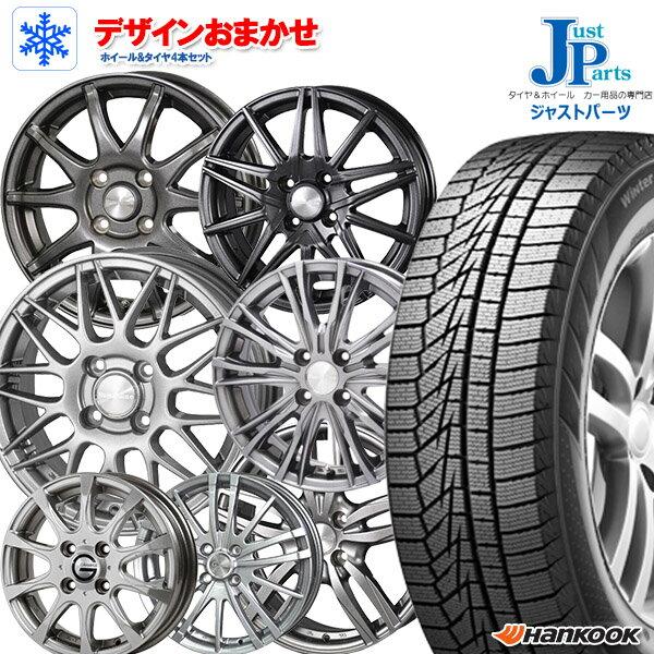 おまかせホイール送料無料 175/65R15インチハンコック W626新品 スタッドレスタイヤ ホイール4本セット15インチ 5.5J 4H100