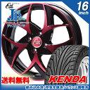 送料無料165/50R16ケンダ(KENDA) KR20 KAISER新品 サマータイヤ ホイール4本セットクリフクライム TC05レッドクリア16インチ 5....