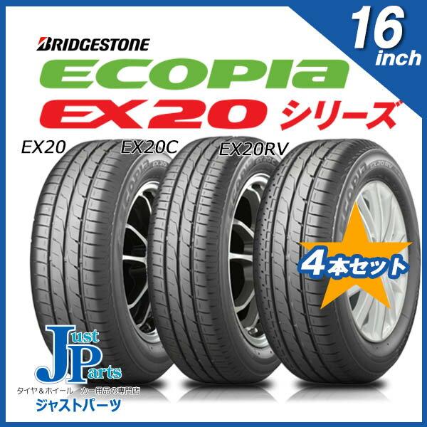 4本セット 175/60R16 ブリヂストン エコピア EX20C サマータイヤ 新品送料無料