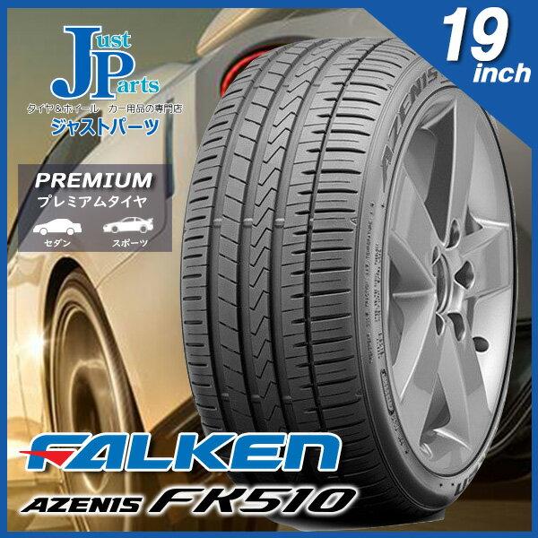 225/35R19 88Y XLファルケン(FALKEN) AZENIS FK510アゼニス FK510新品 サマータイヤ 1本2本以上で送料無料【代引不可】