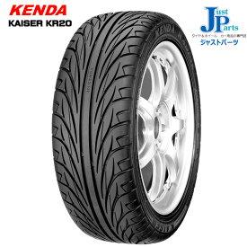 225/40R18ケンダ KAISER KR20新品 サマータイヤ2本以上で送料無料
