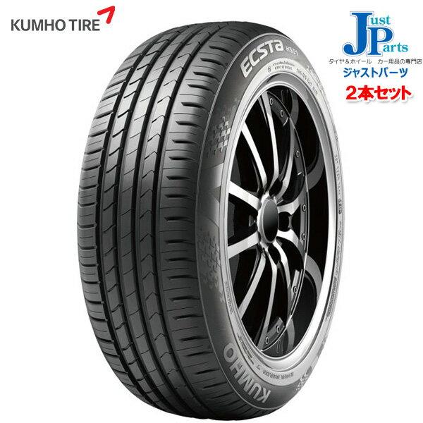 【2本セット】送料無料165/55R15 75Vクムホ(KUMHO) ECSTA HS51新品 サマータイヤ