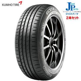 【2本セット】送料無料195/55R16 87Vクムホ(KUMHO) ECSTA HS51新品 サマータイヤ