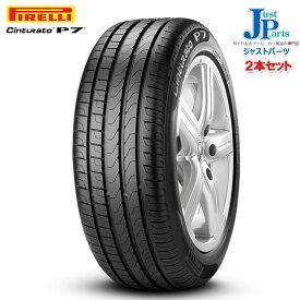 【2本セット】送料無料225/55R17 101V XL J ジャガー承認PIRELLI Cinturato P7ピレリ チントゥラート P7新品 サマータイヤ