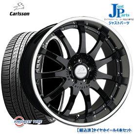 送料無料 245/35R21キンフォレスト(KINFOREST)KF550新品 サマータイヤ ホイール4本セットカールソン Carlsson 1/11 RS Black Edition 21インチ 9.0J 5H120レクサス LS460 LS600h