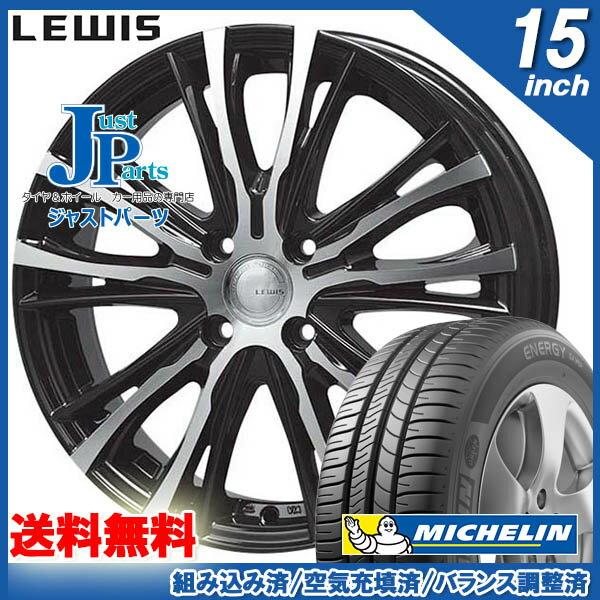 送料無料 175/65R15ミシュラン(MICHELIN)ENERGY SAVER+ エナジーセイバープラス新品 サマータイヤ ホイール4本セットルイス LEWIS W05ブラックポリッシュ15インチ 5.5J 4H100