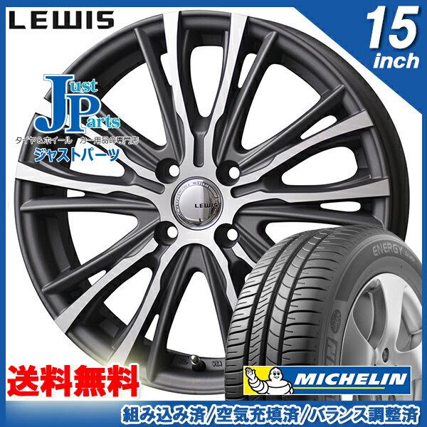 送料無料 175/65R15ミシュラン(MICHELIN)ENERGY SAVER+ エナジーセイバープラス新品 サマータイヤ ホイール4本セットルイス LEWIS W05マットグレーポリッシュ15インチ 5.5J 4H100