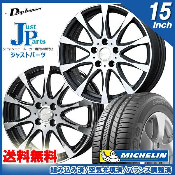 送料無料 175/65R15ミシュラン(MICHELIN)ENERGY SAVER+ エナジーセイバープラス新品 サマータイヤ ホイール4本セットディープインパクト WZ8ブラックポリッシュ15インチ 5.5J 4H100