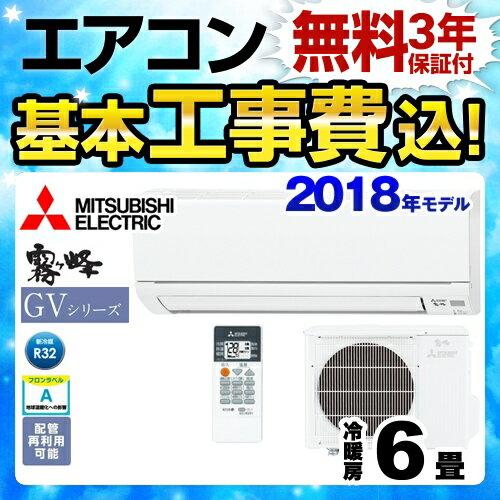 【工事費込セット(商品+基本工事)】[MSZ-GV2218-W] 三菱 ルームエアコン GVシリーズ 霧ヶ峰 スタンダードモデル 冷房/暖房:6畳程度 2018年モデル 単相100V・15A ピュアホワイト