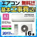 【工事費込セット(商品+基本工事)】[RAS-AJ22G-W] 日立 ルームエアコン AJシリーズ 白くまくん シンプルモデル 冷暖房:6畳程度 / 六畳 20...