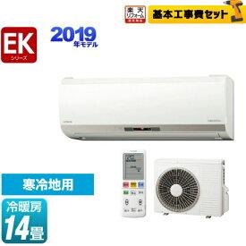 【工事費込セット(商品+基本工事)】[RAS-EK40J2-W-KJ] 日立 ルームエアコン EKシリーズ メガ暖 白くまくん 寒冷地向けエアコン 冷房/暖房:14畳程度 2019年モデル 単相200V・20A くらしカメラF搭載 スターホワイト 【送料無料】【楽天リフォーム認定商品】