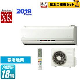 【工事費込セット(商品+基本工事)】[RAS-XK56J2-W-KJ] 日立 ルームエアコン XKシリーズ メガ暖 白くまくん 寒冷地向けエアコン 冷房/暖房:18畳程度 2019年モデル 単相200V・20A くらしカメラXK搭載 スターホワイト 【送料無料】【楽天リフォーム認定商品】