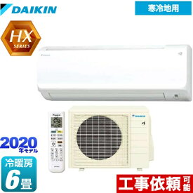 [S22XTHXP-W] ダイキン ルームエアコン ミドルクラス寒冷地向けエアコン 冷房/暖房:6畳程度 スゴ暖 HXシリーズ 単相200V・20A 室内電源タイプ ホワイト 【送料無料】