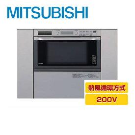 [CS-RO2-S]三菱 ビルトイン電気オーブンレンジ 200V シルバー