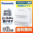 [NP-TM9-W]パナソニック 卓上型食器洗い乾燥機 卓上型 パワフルコース 容量:食器点数40点 6人用 上にものが置ける 手前開きタイプ 食器洗い機 据え置き ホワイト 【送料無料】