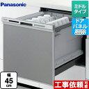 【楽天カード決済で最大P7倍】[NP-45MS8S] パナソニック 食器洗い乾燥機 M8シリーズ ハイグレードタイプ ドアパネル型…