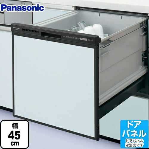 [NP-45RS7K] パナソニック 食器洗い乾燥機 R7シリーズ ドアパネル型 幅45cm ビルトイン食洗機 食器洗い機 約5人分(40点) ミドルタイプ ブラック