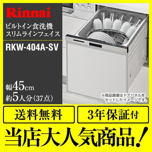 [RKW-404A-SV]ビルトイン食器洗い乾燥機 リンナイ 食器洗い乾燥機 ビルトイン食洗機 スリムラインフェイス ビルトイン コンパクトタイプ 約5人分(37点) 幅45cm サークルラック シルバー 食器洗浄機 食洗機 食器洗い機【RSW-404A-SVの同グレード品】