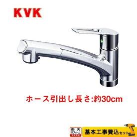 【楽天リフォーム認定商品】【工事費込セット(商品+基本工事)】[KM5021TEC] KVK キッチン水栓 シングルレバー式シャワー付混合栓 NSFシャワー搭載