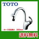 [TKN34PBTN]【送料無料】 TOTO キッチン水栓 キッチン用水栓 タッチスイッチ水栓 シングルレバー混合栓(台付き1穴タ…